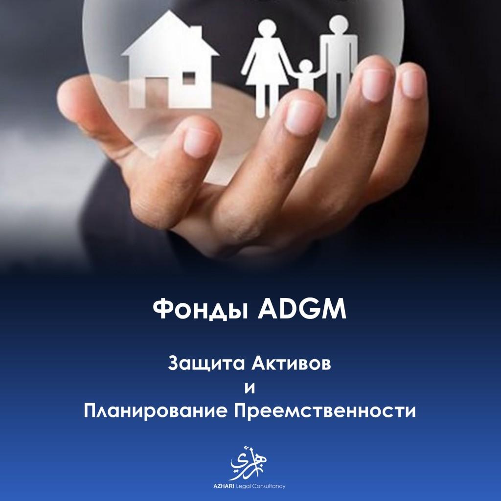 ADGM Foundation Russian